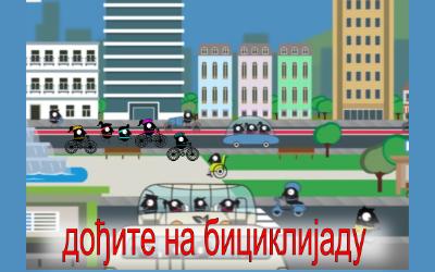Европска недеља мобилности 2019.  - Позив на Бициклијаду