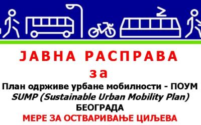 ЈАВНА РАСПРАВА за План одрживе урбане мобилности Београда - ПОУМ МЕРЕ ЗА ОСТВАРИВАЊЕ ЦИЉЕВА
