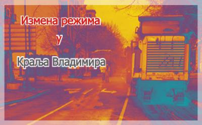 Измена режима у улици Краља Владимира