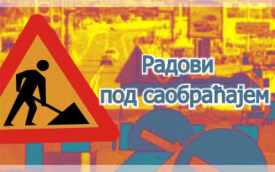 Радови под саобраћајем у улици Устаничкој