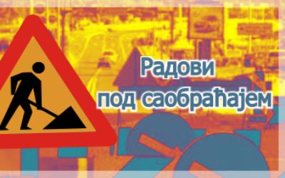 Радови у улицама Тадеуша Кошћушка, Мике Аласа и Јеврејској