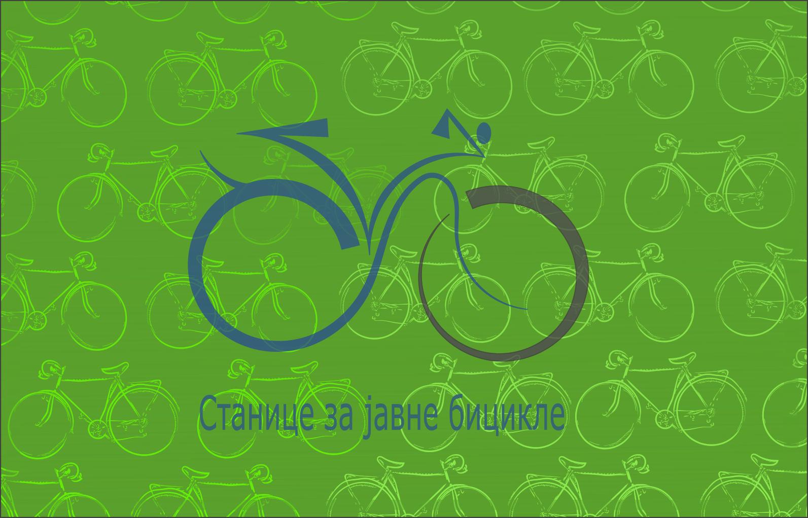 Јавни бицикли