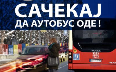 САЧЕКАЈ да аутобус оде!