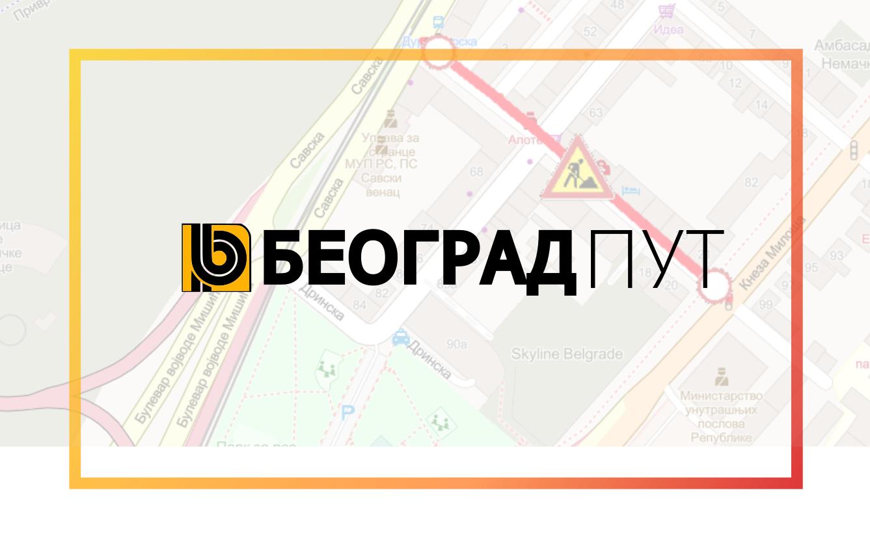 Наставак радова у улици Љубе Ненадовића у Обреновцу