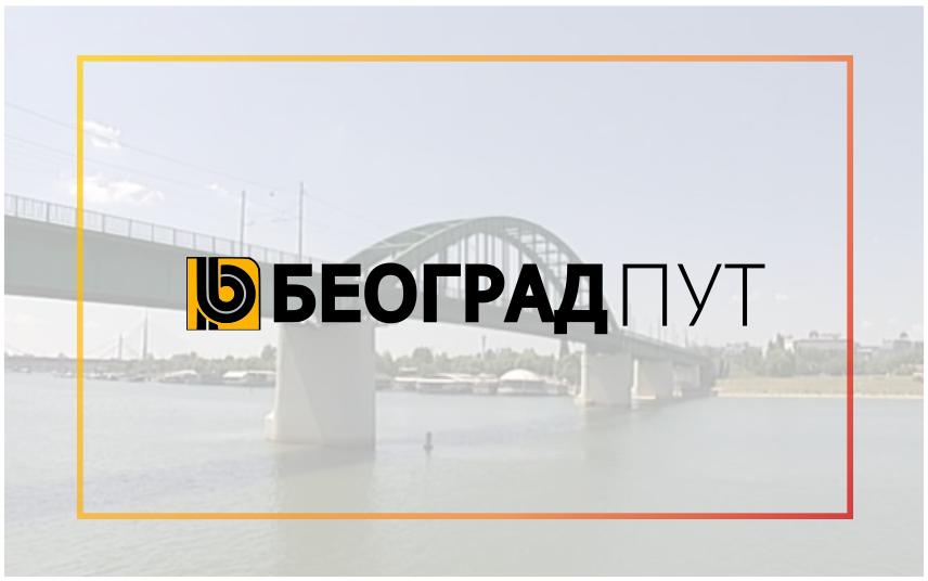 Затворен за саобраћај Стари савски мост