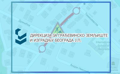 Радови у улици Сање Живановић