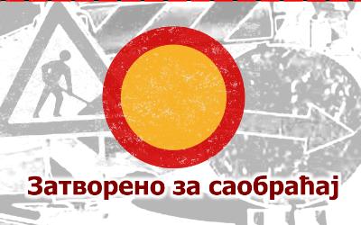 Улица Солунска затворена за саобраћај