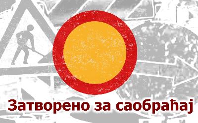 Наставак радова у улици Витезова Карађорђеве звезде
