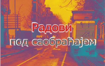 Радови на Смедеревском путу