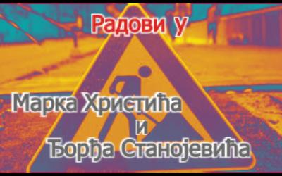 Затварање за саобраћај Улице Марка Христића