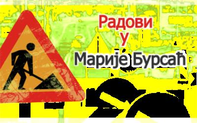 Радови у улици Марије Бурсаћ