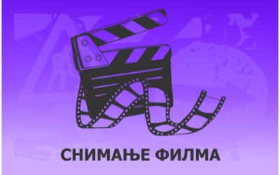 """Измене режима саобраћаја током снимања филма """"The Mascine"""""""
