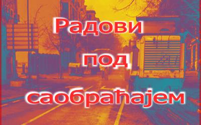 Радови под саобраћајем у Вишњичкој улици