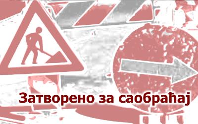 Затворена за саобраћај улица Радослава Грујића