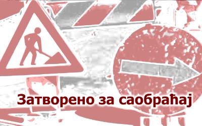 Затворена за саобраћај Струмичка улица