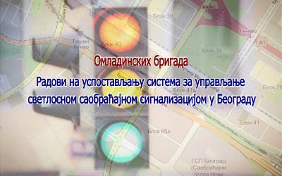 Наставак радова на изградњи Система за адаптибилно управљање светлосном саобраћајном сигнализацијом у улици Омладинских бригада